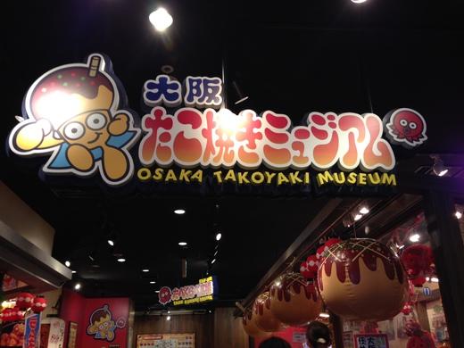 たこ焼きミュージアム.JPG