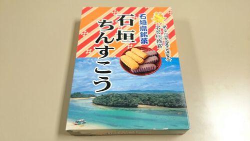 庄司さん」からのお土産.jpg