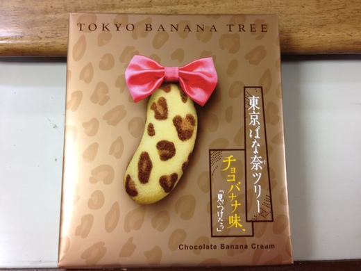 東京バナナ1.JPG