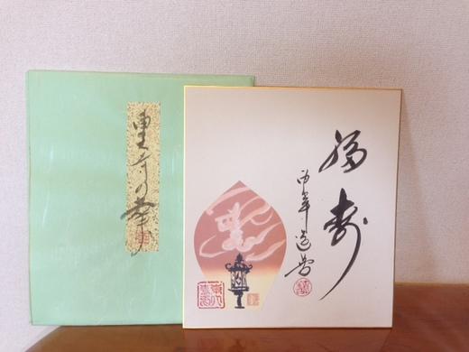 東大寺色紙.JPG