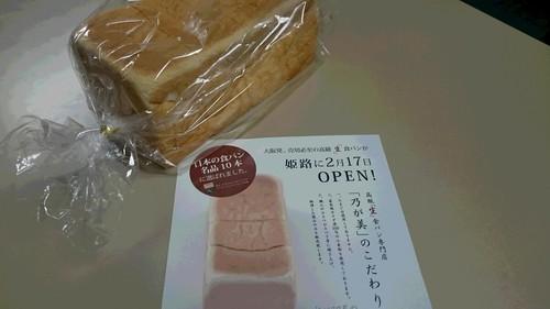 乃が美食パン 島野様から.JPG
