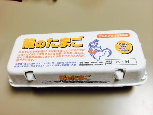 龍の卵 5.JPG