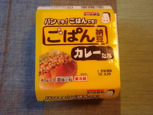 ごぱん用納豆 002.jpg