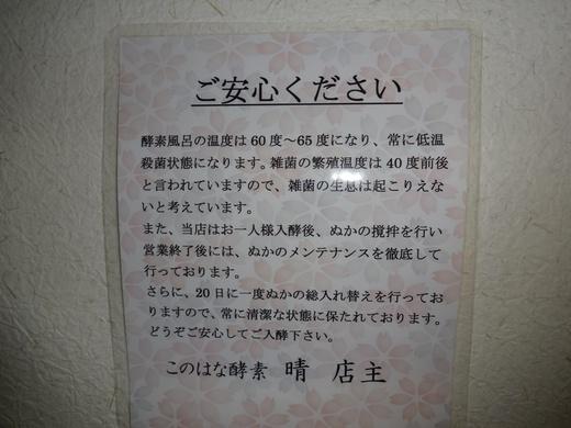 酵素風呂 004.jpg