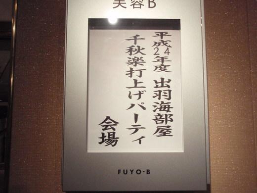 出羽海部屋 千秋楽パーティー 011.jpg