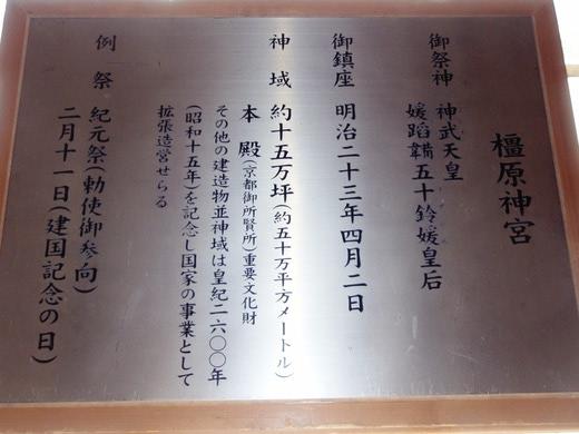 奈良 橿原神宮 004.jpg