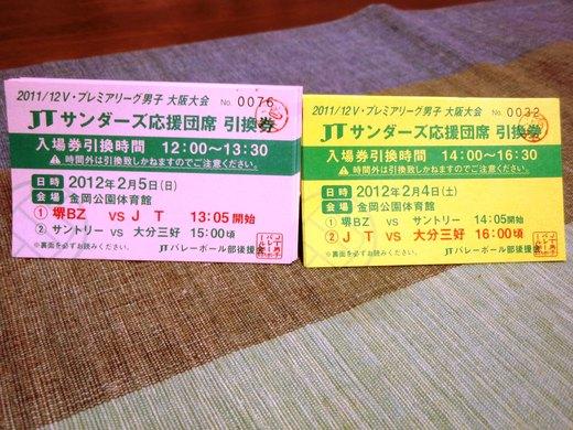 2012  Vリーグ 013.jpg