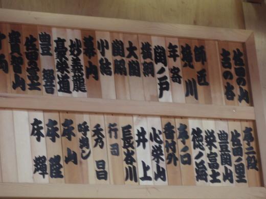 2012 相撲朝稽古 001.jpg
