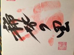 H26稀勢の里サイン.jpeg